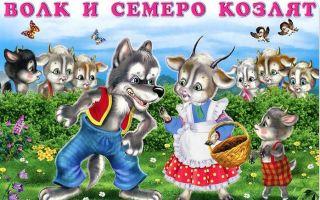 Русская народная сказка «Волк и семеро козлят»