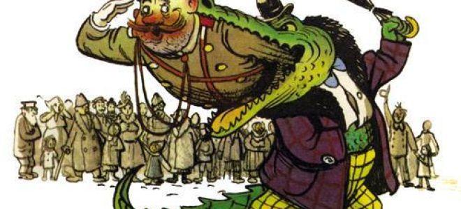 Сказка Крокодил -К. Чуковский