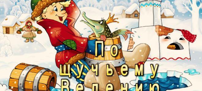 По щучьему велению – Русская народная сказка