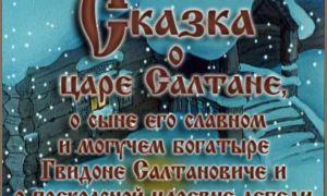 Сказка о царе Салтане — А.С. Пушкин