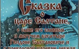 Сказка о царе Салтане – А.С. Пушкин