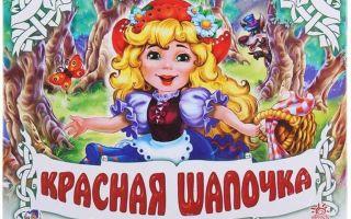 Сказка Красная Шапочка – Шарль Перро