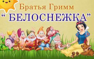 Сказка Белоснежка и семь гномов – Братья Гримм