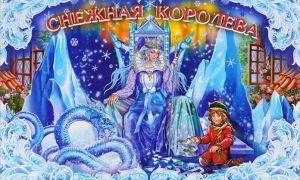 Сказка Снежная Королева – Г.Х. Андерсен
