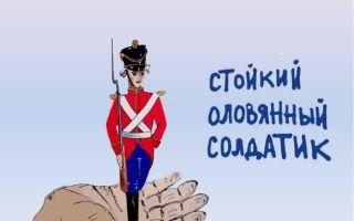 Стойкий оловянный солдатик – Г.Х.Андерсен